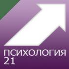 Психология 21
