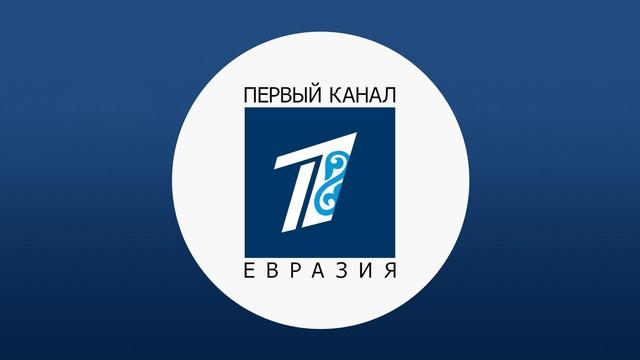 1 канал Евразия